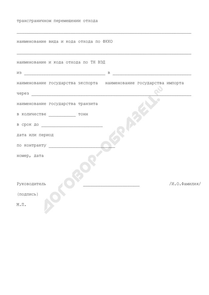 Образец заявления с просьбой об уведомлении компетентных органов заинтересованных государств о намерении трансграничного перемещения отходов. Страница 2