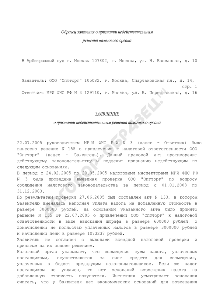 Образец заявления о признании недействительным решения налогового органа. Страница 1
