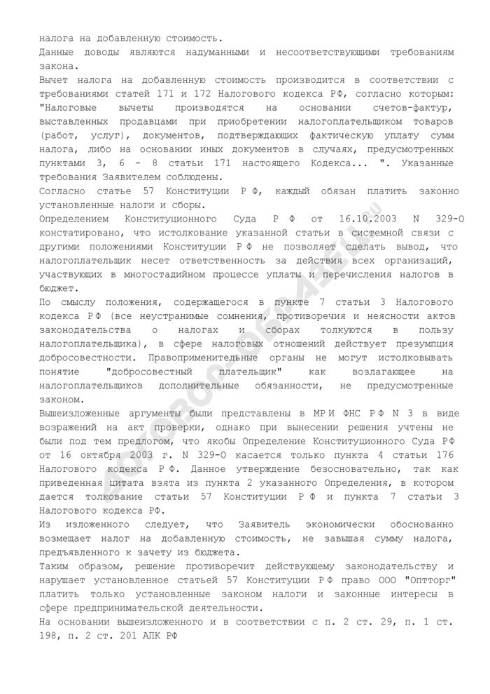 Образец заявления о признании недействительным решения налогового органа. Страница 2