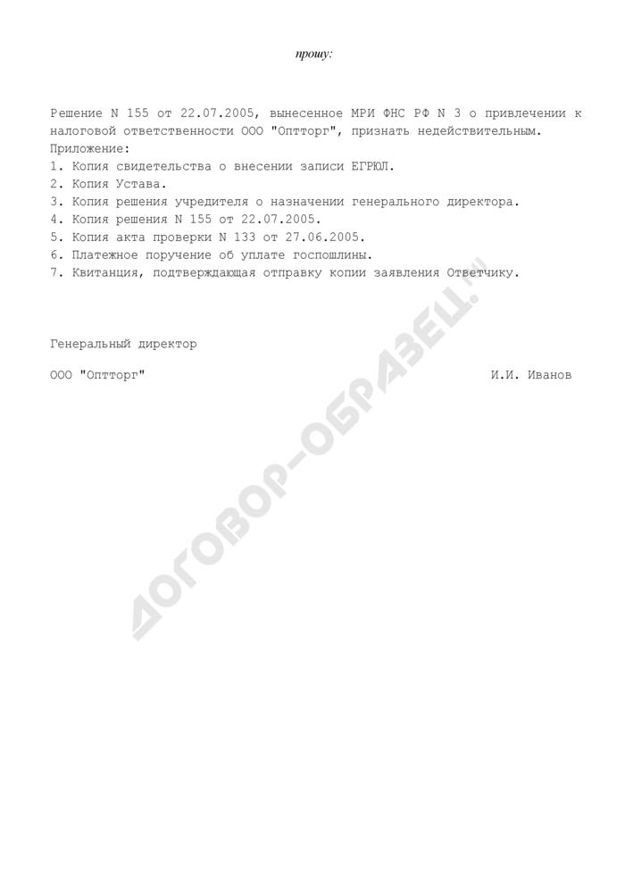 Образец заявления о признании недействительным решения налогового органа. Страница 3