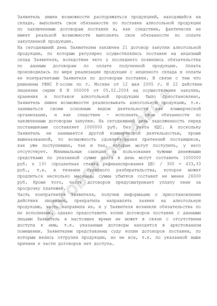 Образец заявления о принятии обеспечительных мер. Страница 2
