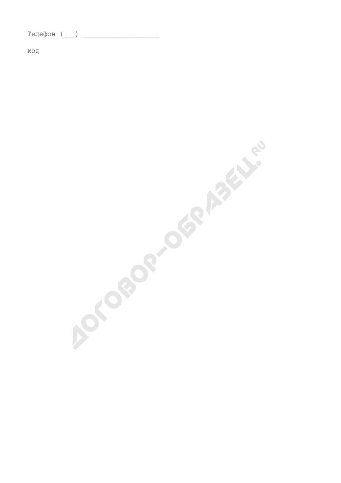 Заявление кредитной организации о намерении заключить генеральное соглашение о предоставлении Банком России кредитов без обеспечения. Страница 3