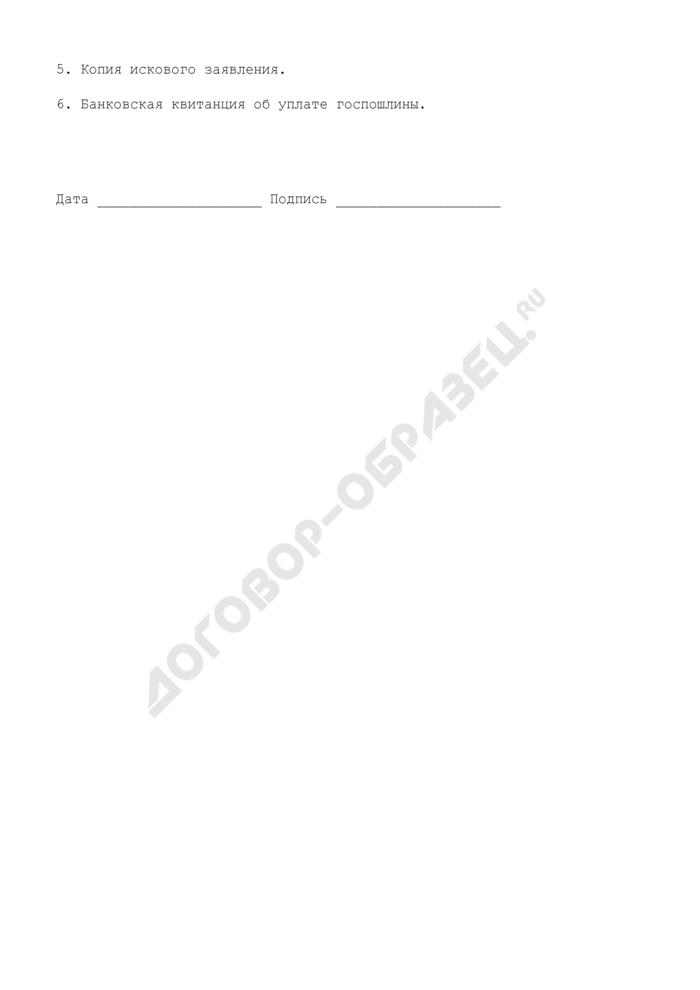 Образец искового заявления о снижении размера алиментов. Страница 3