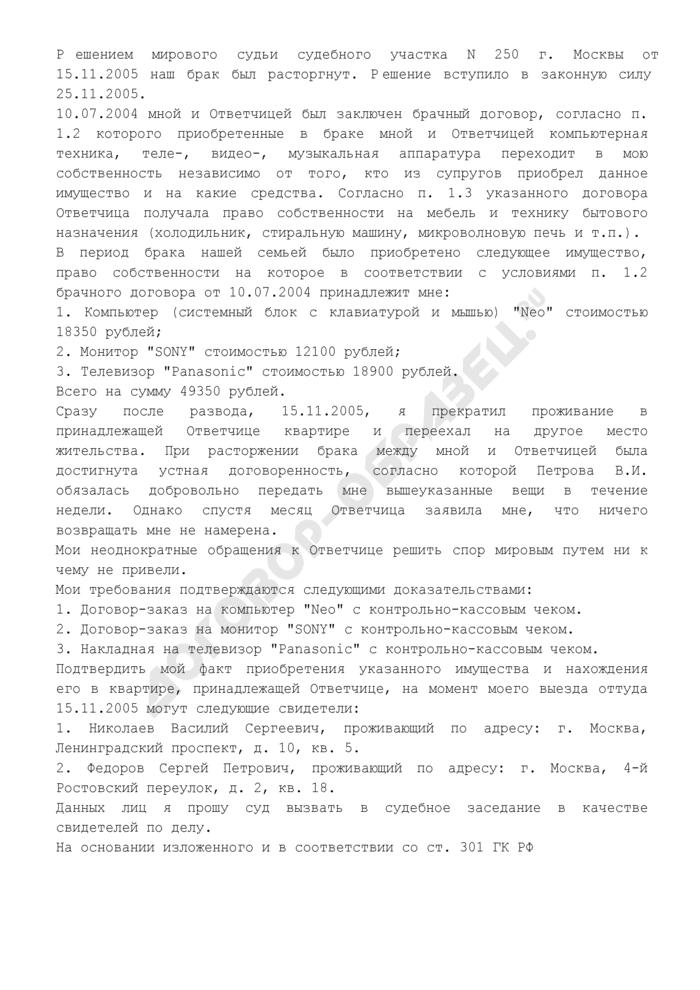 Образец искового заявления об истребовании вещей из чужого незаконного владения. Страница 2