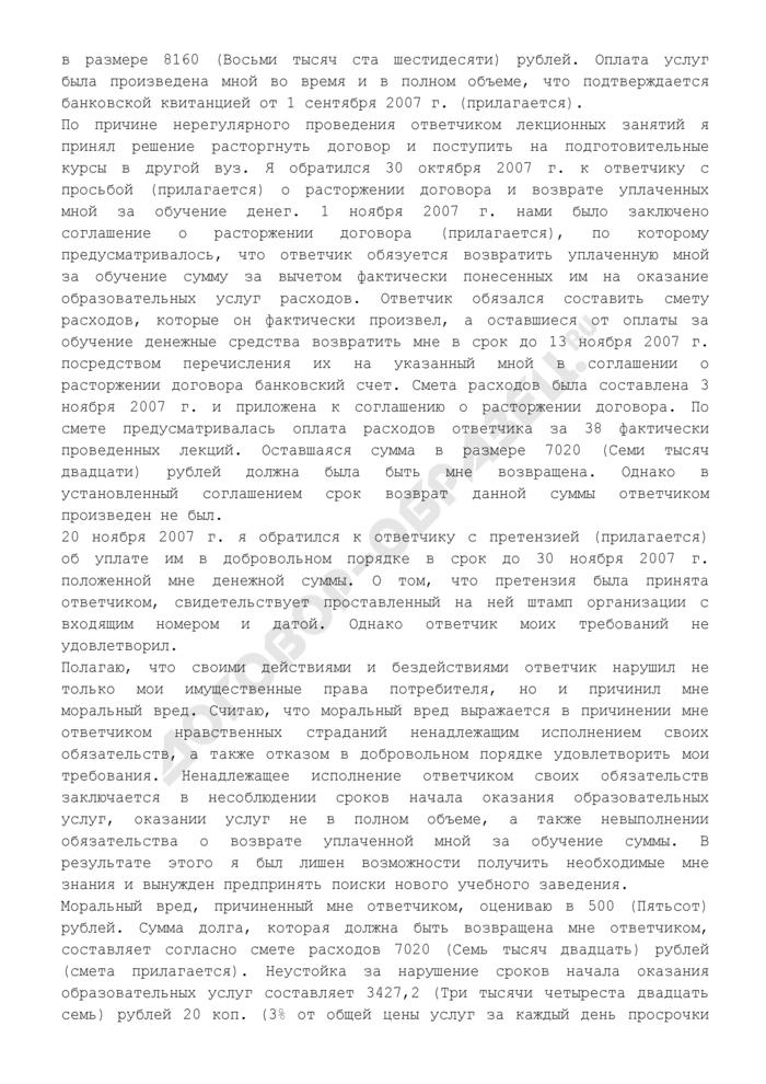Образец искового заявления о возврате уплаченной по договору денежной суммы, выплате неустойки и возмещении морального вреда (по договору на оказание дополнительных образовательных услуг). Страница 2