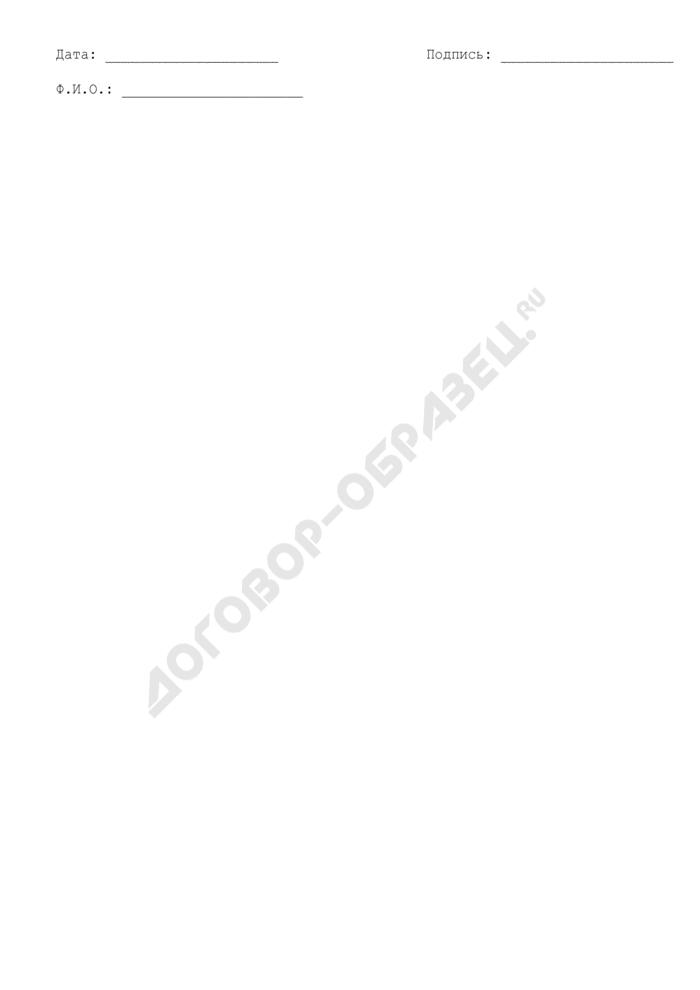 Образец личного заявления об участии в конкурсе на замещение вакантной должности в Госадмтехнадзоре Московской области. Страница 3