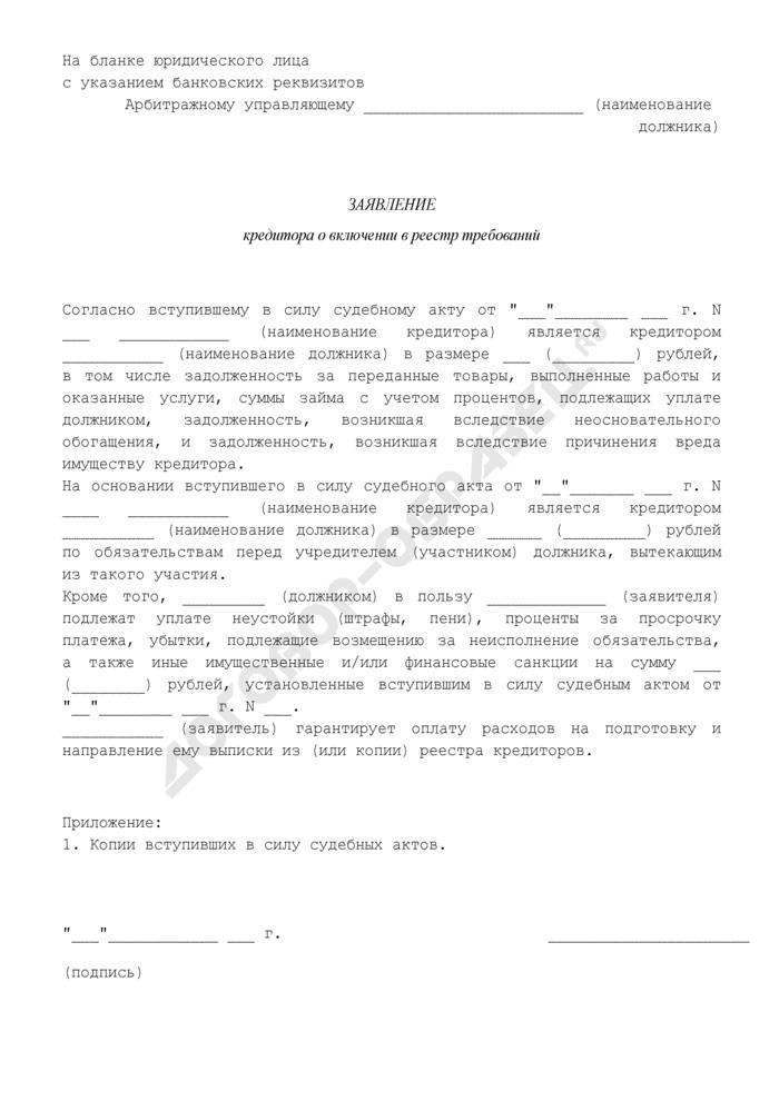 Заявление кредитора - юридического лица о включении в реестр требований. Страница 1