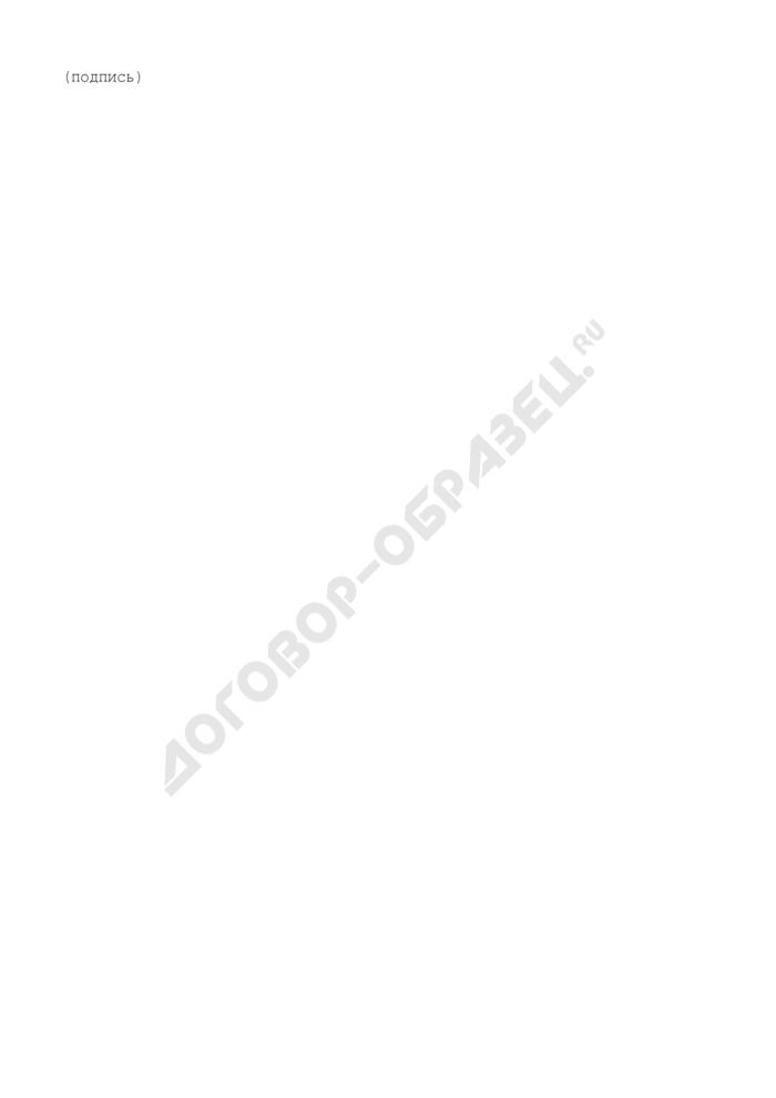 Образец формы заявления для физического лица на подготовку и выдачу заявителю запрашиваемого документа (справок, заверенных выписок и копий документов (в том числе архивных) управы района города Москвы по вопросам, затрагивающим права и законные интересы заявителя). Страница 3