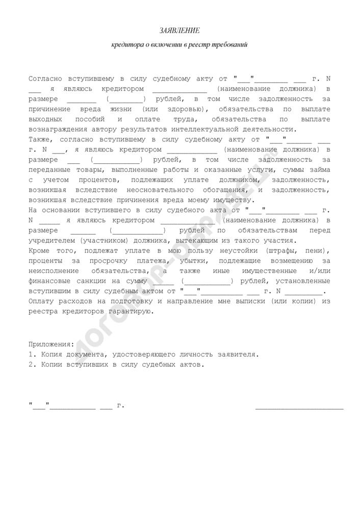 Заявление кредитора о включении в реестр требований. Страница 1