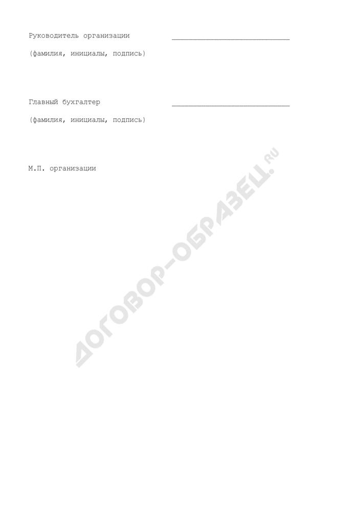 Приложение к заявлению о выдаче акцизных марок. Страница 2