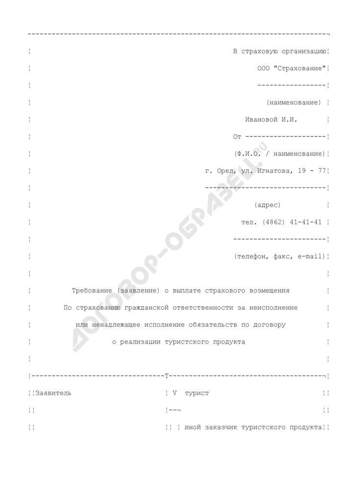 Пример заполнения заявления о выплате страхового возмещения по страхованию гражданской ответственности туроператора. Страница 1