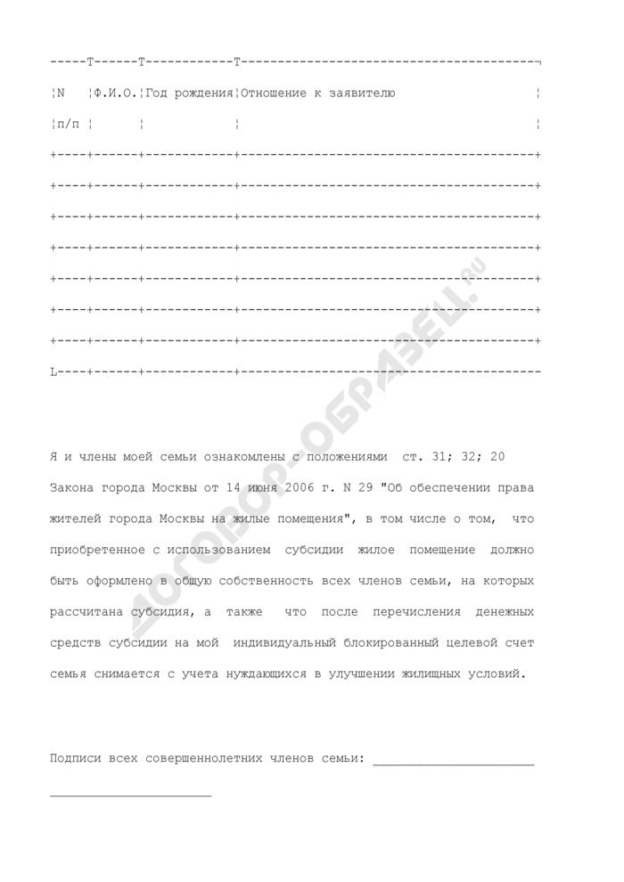 Примерная форма заявления очередников на получение из бюджета города Москвы субсидии для приобретения или строительства жилых помещений. Страница 2