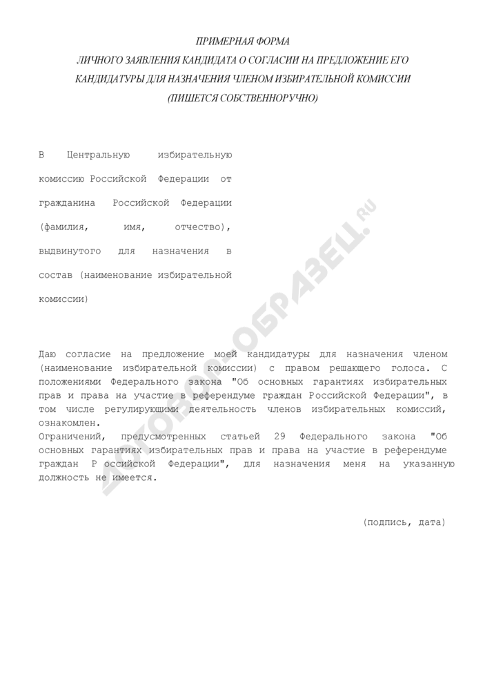 Примерная форма личного заявления кандидата о согласии на предложение его кандидатуры для назначения членом избирательной комиссии. Страница 1