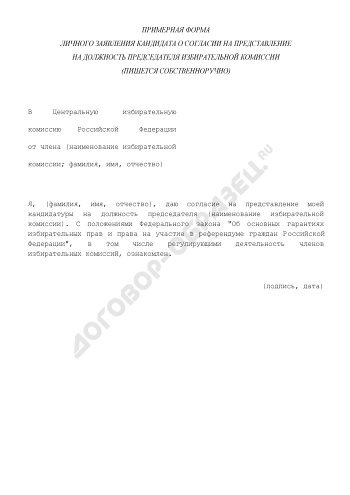Примерная форма личного заявления кандидата о согласии на представление на должность председателя избирательной комиссии. Страница 1