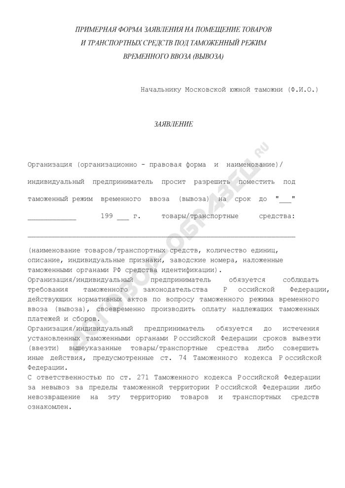 Примерная форма заявления на помещение товаров и транспортных средств под таможенный режим временного ввоза (вывоза). Страница 1
