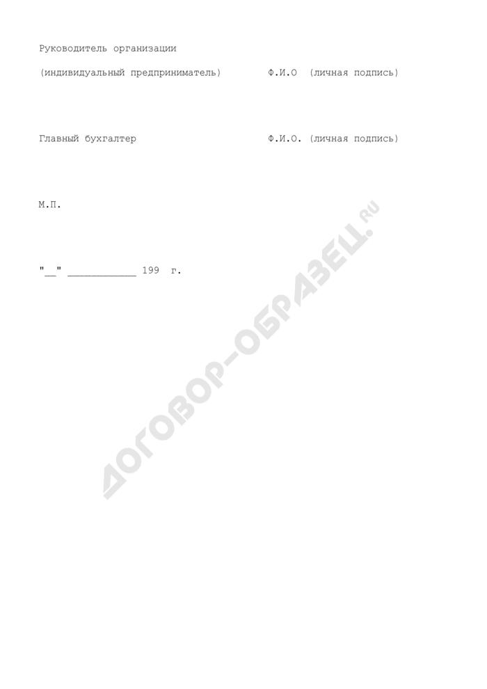 Примерная форма заявления на помещение товаров и транспортных средств под таможенный режим временного ввоза (вывоза). Страница 2