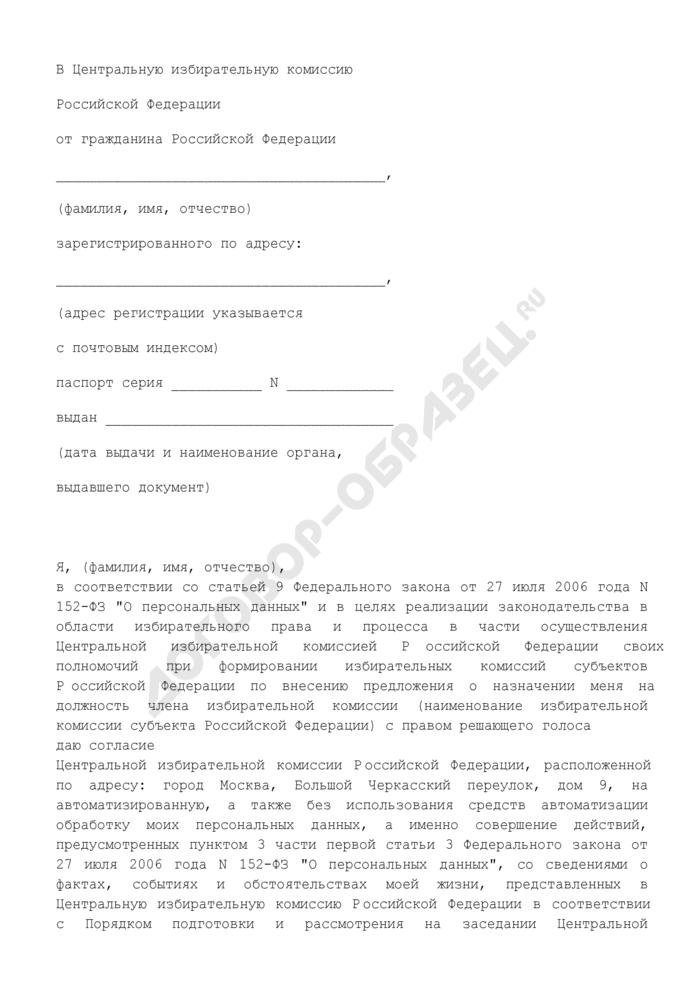 Примерная форма личного заявления кандидата на должность члена избирательной комиссии субъекта Российской Федерации о согласии на обработку его персональных данных. Страница 1