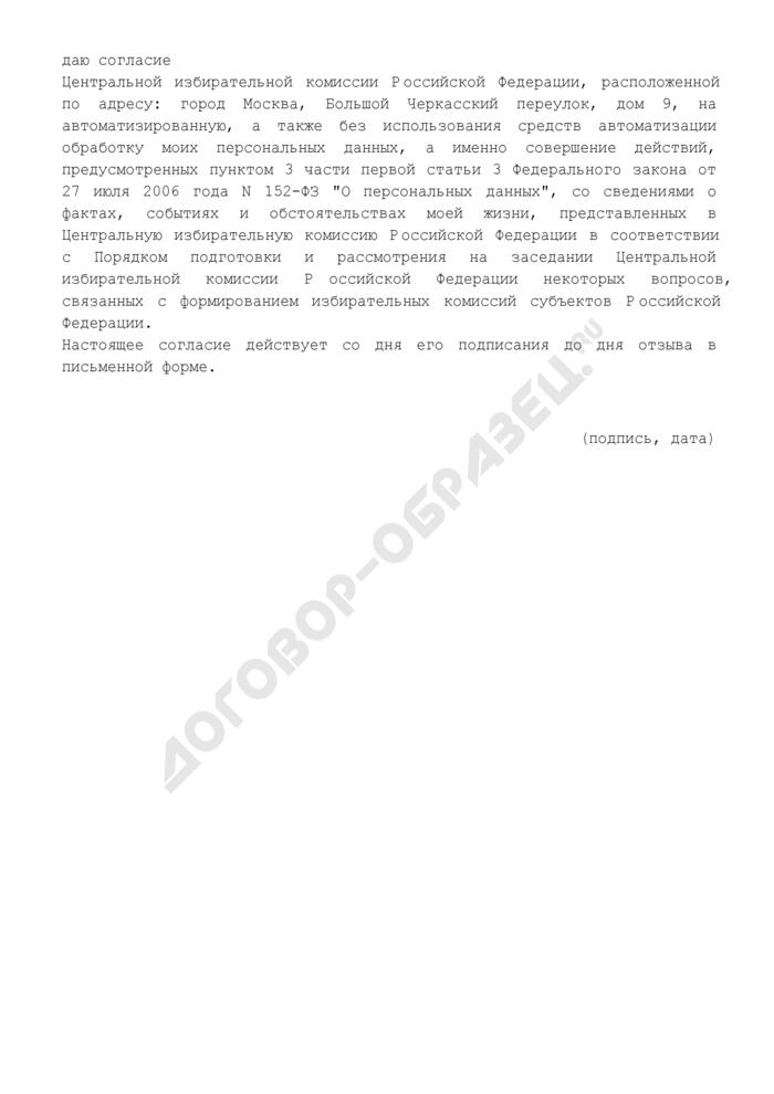 Примерная форма личного заявления кандидата на должность председателя избирательной комиссии субъекта Российской Федерации о согласии на обработку его персональных данных. Страница 2