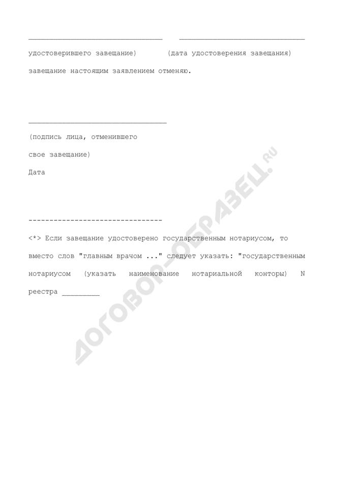 Примерная форма заявления в нотариальную контору об отмене завещания завещателем, находящимся на излечении в лечебном учреждении, доме для престарелых и инвалидов. Страница 2