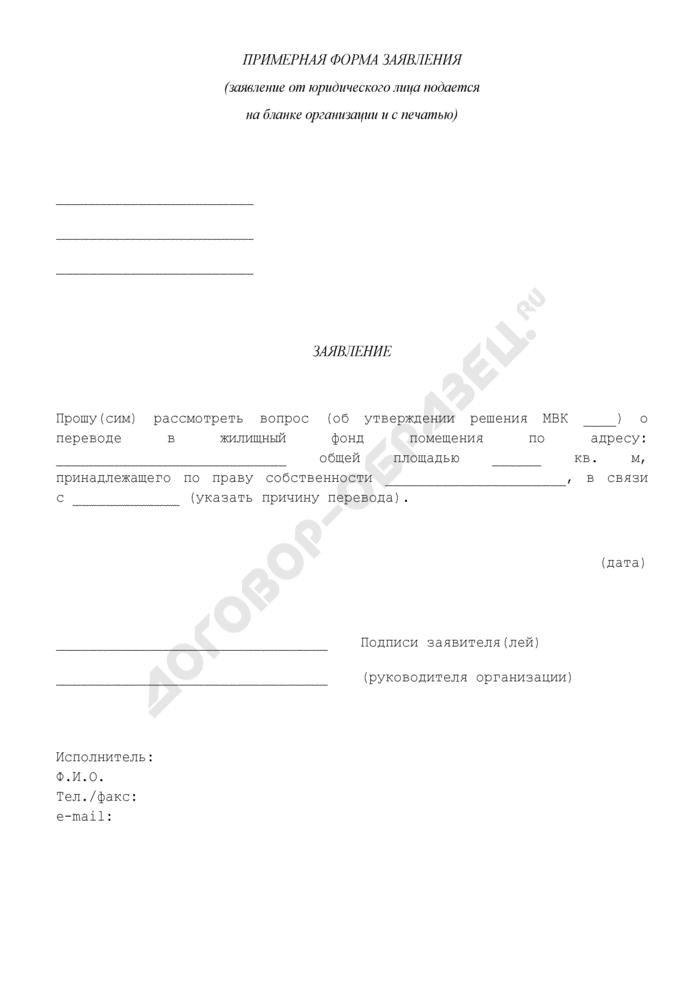 Примерная форма заявления от юридического лица о переводе в жилищный фонд помещения. Страница 1