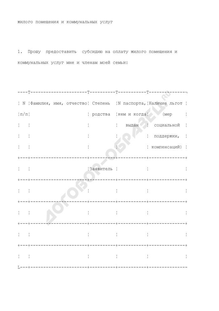 Примерная форма заявления о предоставлении субсидии на оплату жилого помещения и коммунальных услуг. Страница 2