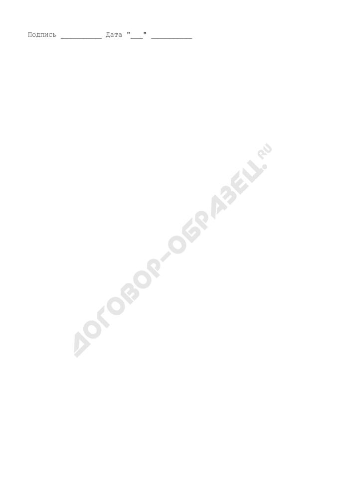 Примерная форма заявления о формировании земельного участка, на котором расположены многоквартирный дом и иные входящие в состав такого дома объекты недвижимого имущества в городе Ногинске Московской области. Страница 2