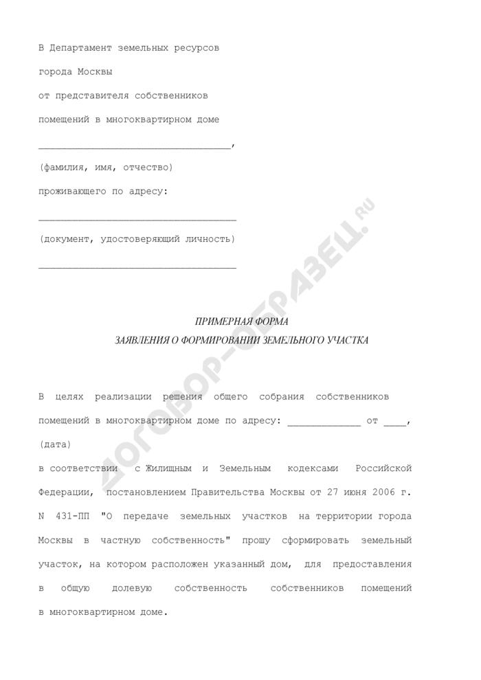 Примерная форма заявления уполномоченного общим собранием собственников помещений в многоквартирном доме лица о формировании земельного участка в городе Москве. Страница 1