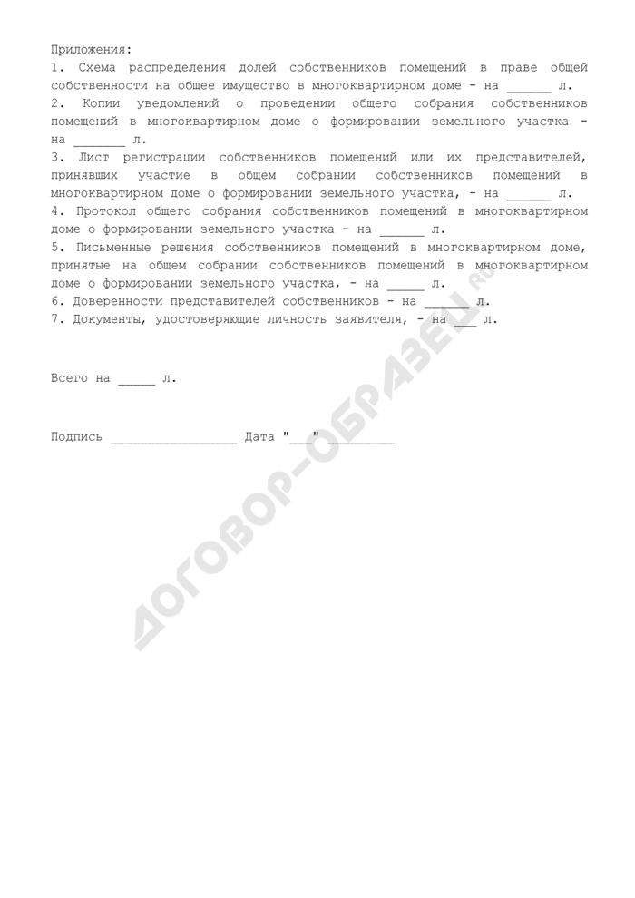 Примерная форма заявления уполномоченного общим собранием собственников помещений в многоквартирном доме лица о формировании земельного участка в городе Москве. Страница 2