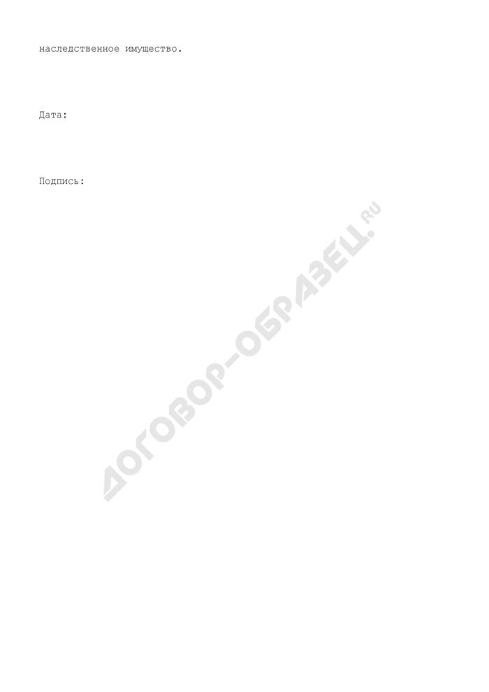 Примерная форма заявления об отказе от наследства в пользу другого наследника. Страница 2
