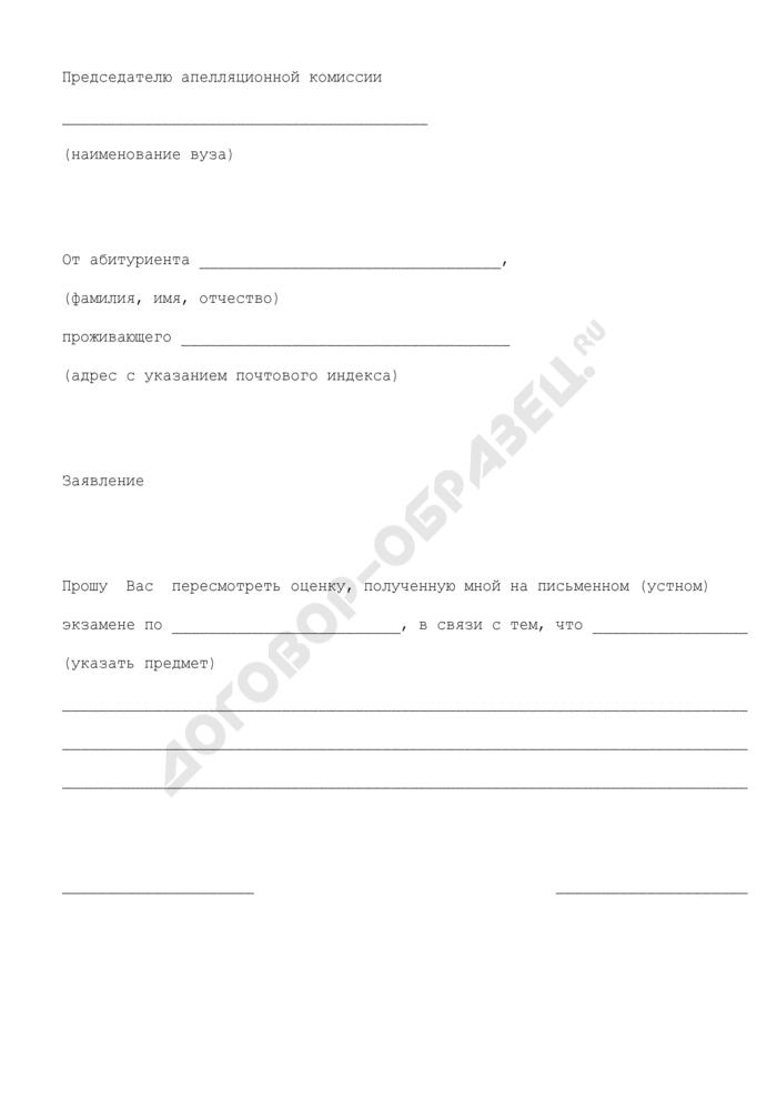 Примерная форма заявления абитуриента в апелляционную комиссию вуза. Страница 1