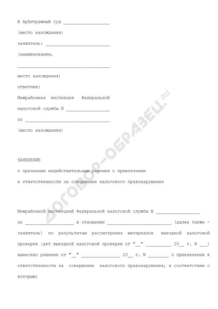 Примерная форма заявления о признании недействительным решения о привлечении к ответственности за совершение налогового правонарушения (вынесенного по результатам налоговой проверки). Страница 1