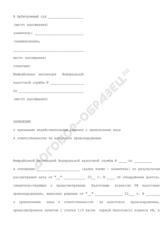 Примерная форма заявления о признании недействительным решения о привлечении лица к ответственности за налоговое правонарушение (вынесенного по результатам иного мероприятия налогового контроля). Страница 1