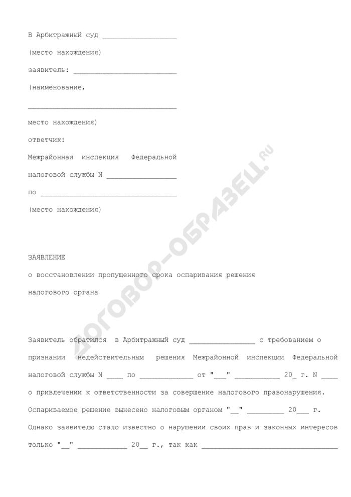 Примерная форма заявления в арбитражный суд о восстановлении пропущенного срока оспаривания решения налогового органа. Страница 1