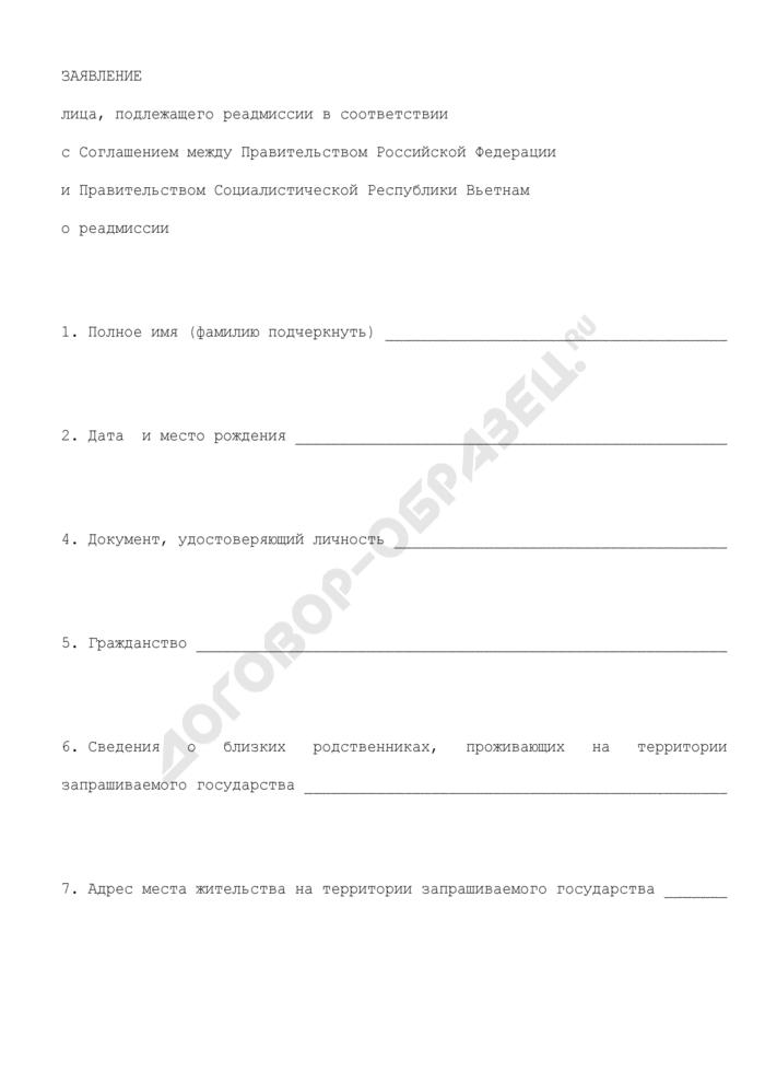 Заявление лица, подлежащего реадмиссии в соответствии с Соглашением между Правительством Российской Федерации и Правительством Социалистической Республики Вьетнам о реадмиссии. Страница 1