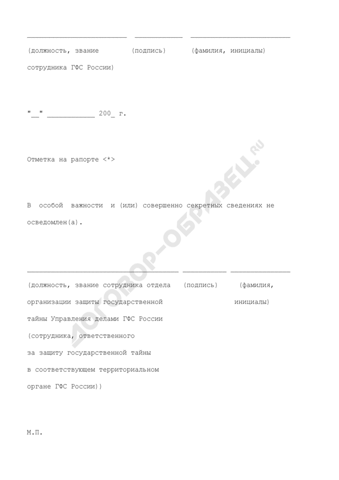Примерный образец рапорта (заявления) сотрудника государственной фельдъегерской службы России о планируемом выезде за границу. Страница 2