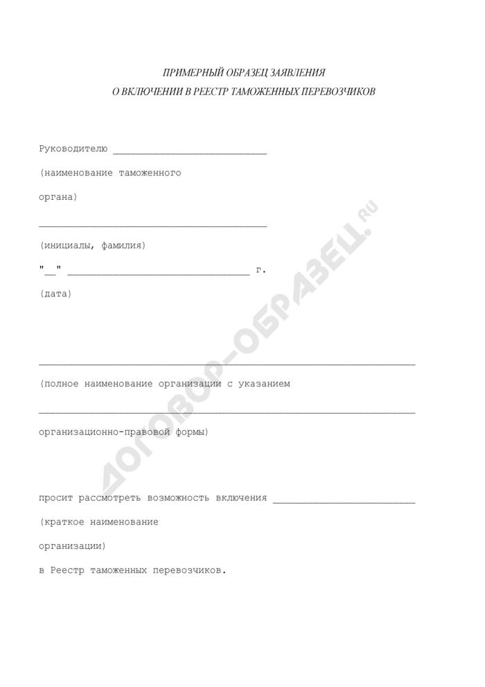 Примерный образец заявления о включении в реестр таможенных перевозчиков. Страница 1