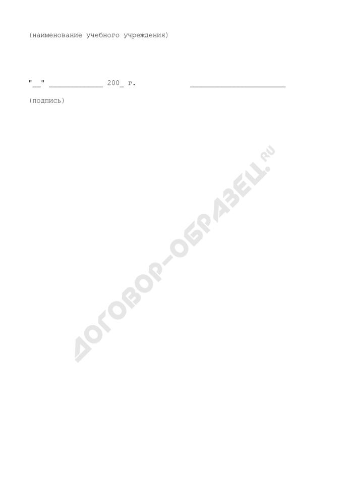 Рапорт (заявление) на зачисление кандидатом для поступления в военное образовательное учреждение профессионального образования Федеральной службы охраны Российской Федерации. Страница 2