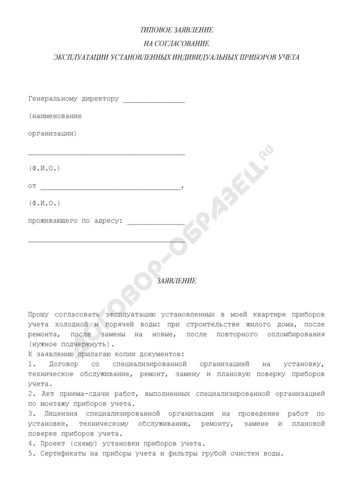 Типовое заявление на согласование эксплуатации установленных индивидуальных приборов учета коммунальных услуг на территории городского округа Климовск Московской области. Страница 1