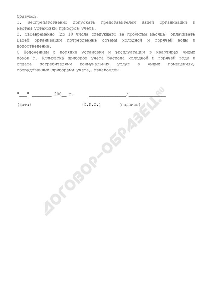 Типовое заявление на согласование эксплуатации установленных индивидуальных приборов учета коммунальных услуг на территории городского округа Климовск Московской области. Страница 2