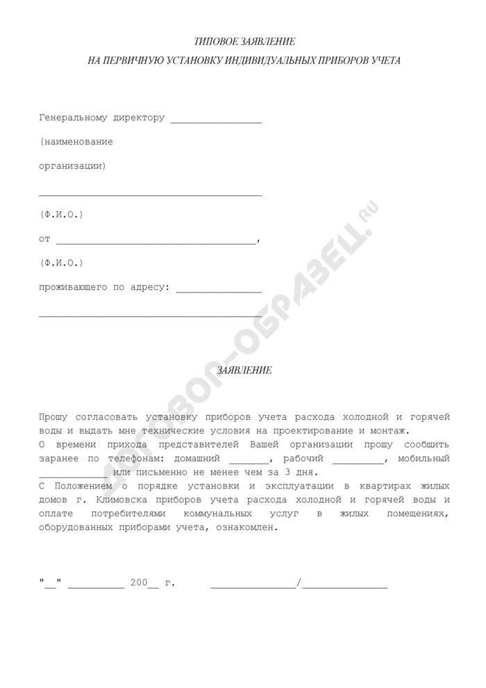 Типовое заявление на первичную установку индивидуальных приборов учета коммунальных услуг на территории городского округа Климовск Московской области. Страница 1