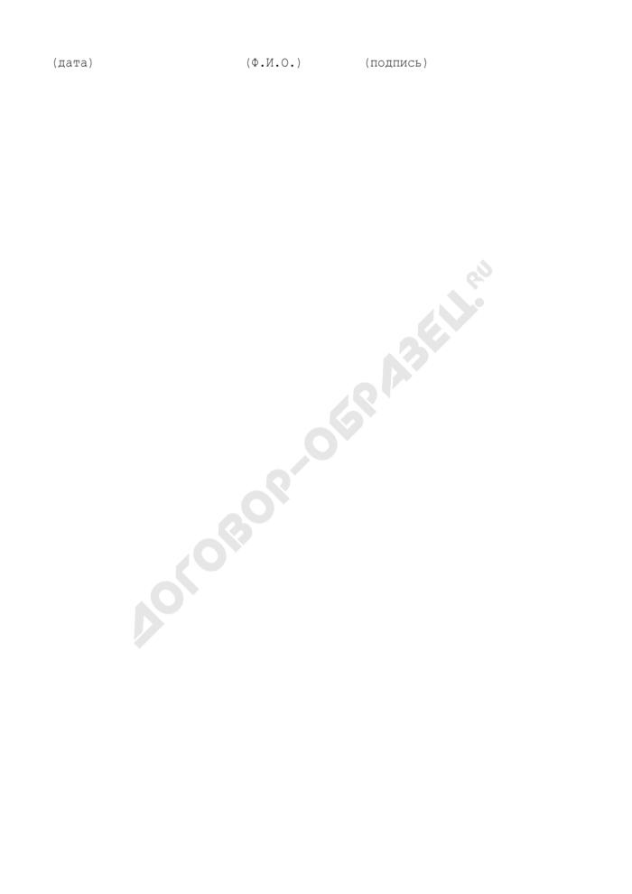 Типовое заявление на первичную установку индивидуальных приборов учета коммунальных услуг на территории городского округа Климовск Московской области. Страница 2
