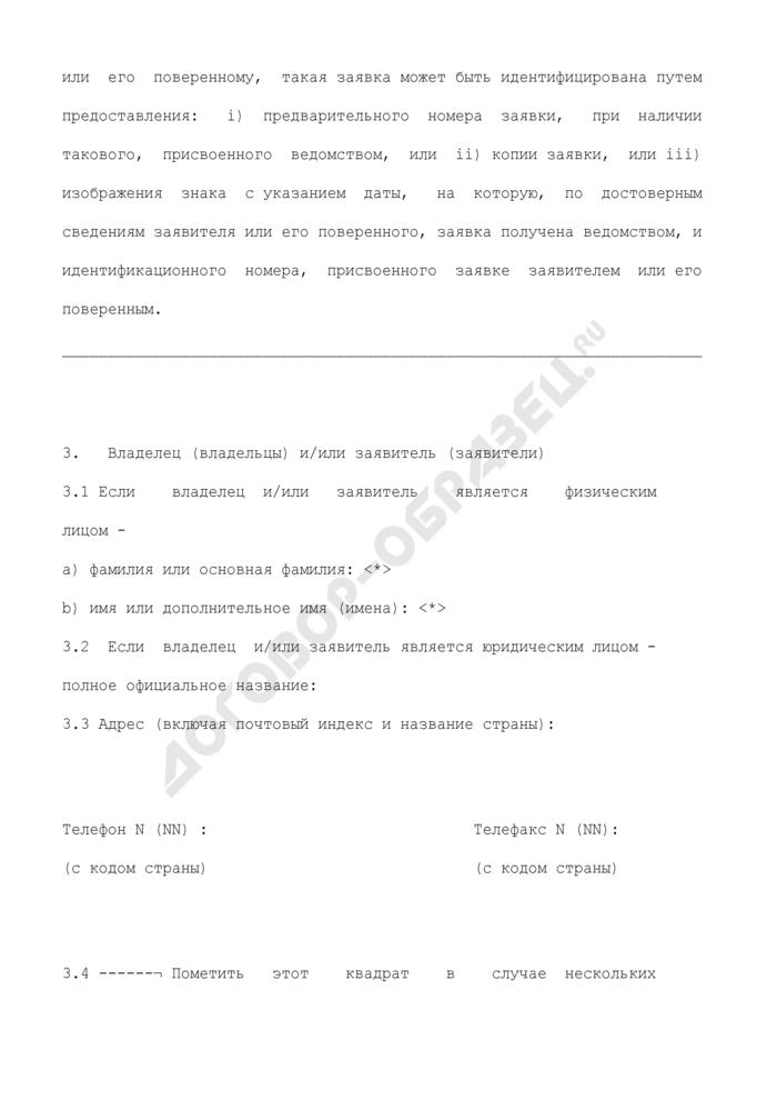 Типовой международный бланк заявления о внесении записи об изменении (изменениях) имени (имен) и/или адреса (адресов) в связи с регистрацией (регистрациями) и/или заявкой (заявками) на регистрацию знака (знаков). Страница 3