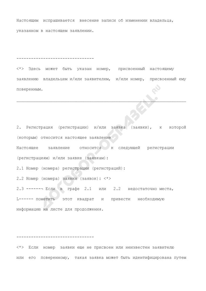 Типовой международный бланк заявления о внесении записи об изменении владельца в отношении регистрации (регистраций) и/или заявки (заявок) на регистрацию знаков. Страница 2