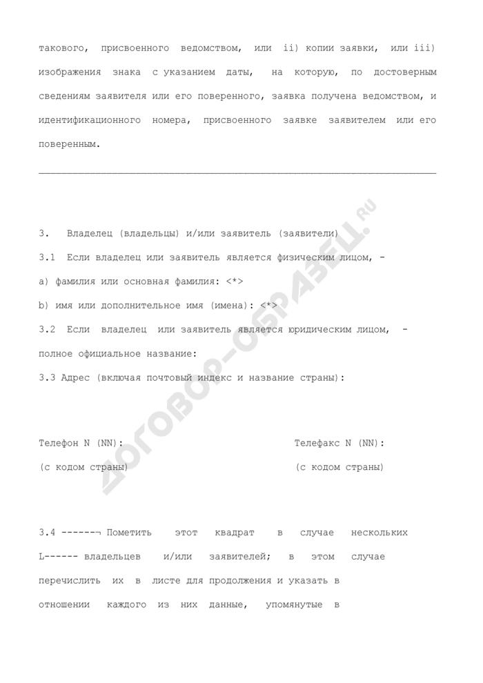Типовой международный бланк заявления об исправлении ошибки (ошибок) в регистрации (регистрациях) и/или заявке (заявках) на регистрацию знаков. Страница 3