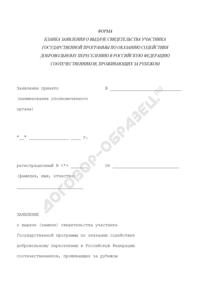 Форма бланка заявления о выдаче свидетельства участника государственной программы по оказанию содействия добровольному переселению в Российскую Федерацию соотечественников, проживающих за рубежом. Страница 1
