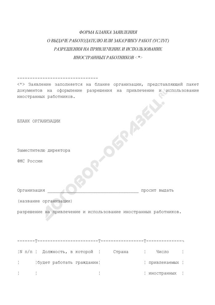 Форма бланка заявления о выдаче работодателю или заказчику работ (услуг) разрешения на привлечение и использование иностранных работников. Страница 1