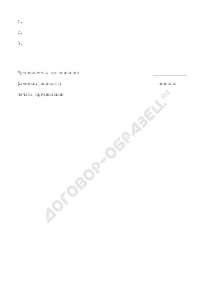 Форма бланка заявления о выдаче работодателю или заказчику работ (услуг) разрешения на привлечение и использование иностранных работников. Страница 3