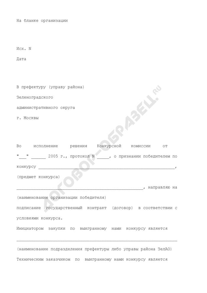Форма заявления о подписании государственного контракта (договора) с победителем открытого конкурса. Страница 1
