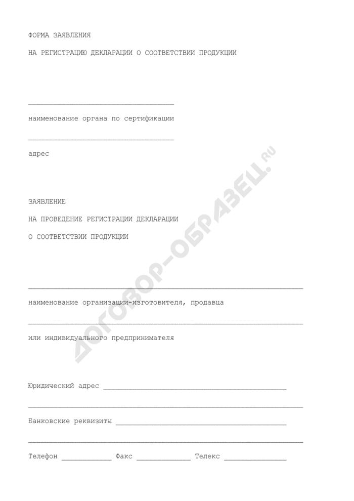 Форма заявления на регистрацию декларации о соответствии продукции (рекомендуемая форма). Страница 1