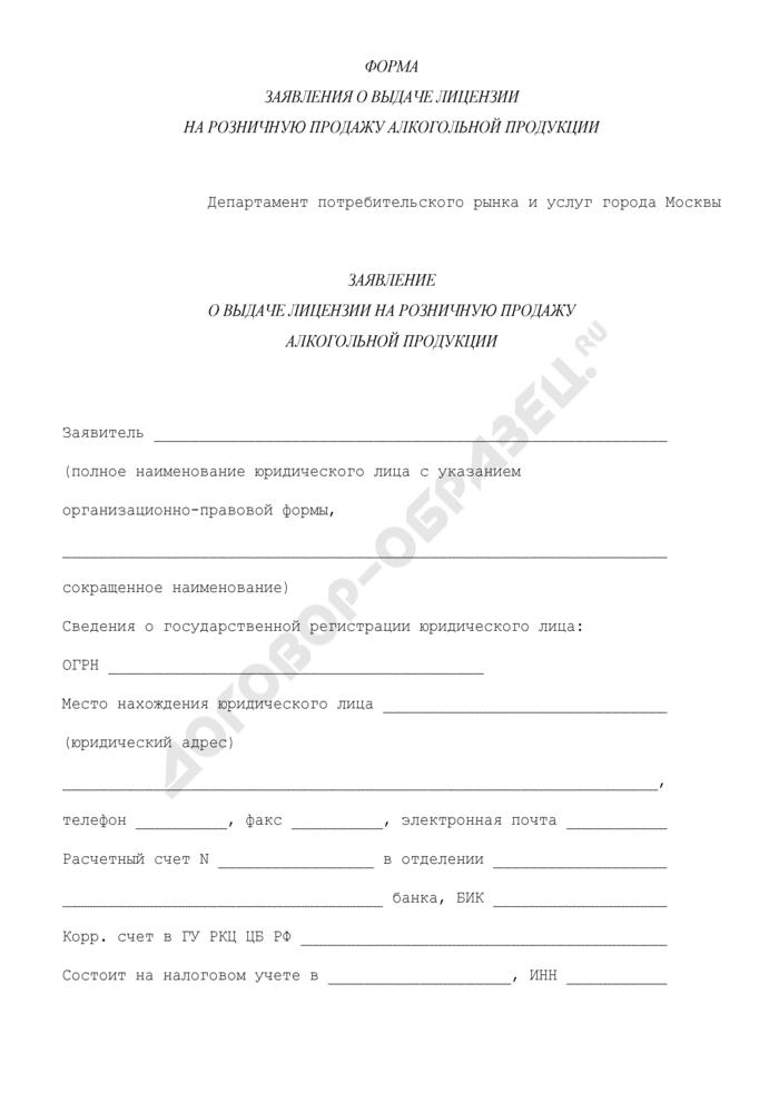 Форма заявления о выдаче лицензии на розничную продажу алкогольной продукции в городе Москве. Страница 1